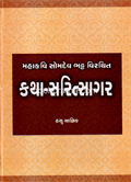 Katha Saritsagar