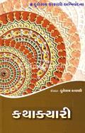 Kathakyari
