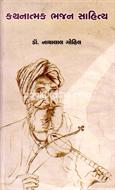 Kathnatmak Bhajan Sahitya