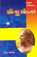Kavi Guru Ravindranath