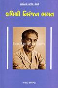 Kavi Shri Niranjan Bhagat