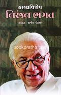 Kavya Vishesh Niranjan Bhagat