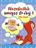 Khiskoline Computer Chhe Levu !