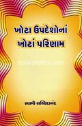 Khota Updeshona Khota Parinam