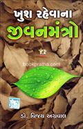 Khush Rahevana Jivanmantro
