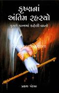 Krushnana Antim Rahasyo