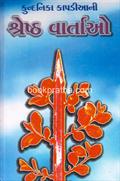 Kundanika Kapadiani Shreshth Vartao