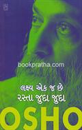 Lakshya Ek Ja Chhe Rasta Juda Juda
