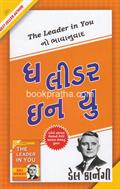 Leader in You ~ Gujarati