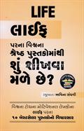 Life Parna Vishvana Shreshth Pustakomanthi Shu Shikhava Male Chhe