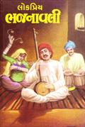 Lokpriya Bhajanavali