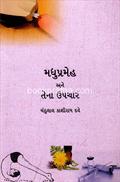 Madhuprameh Ane Tena Upchar