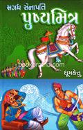Magadh Senapati Pushyamitra - Guptyug Granthavali (9)