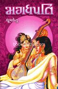 Magadhpati - Guptyug Granthavali (3)