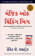 Magic of Thinking Big ~ Gujarati