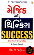 Magic of Thinking Success - Gujarati
