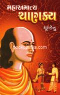 Mahaamatya Chanakya - Guptyug Granthavali (4)