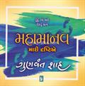 Mahamanav Mari Drashtie