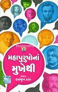 Mahapurushona Mukhethi