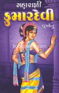Maharagni Kumardevi - Guptyug Granthavali (10)