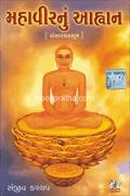 Mahavirnu Aahwan