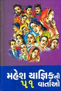 Mahesh Yagnikni 51 Vartao