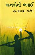 Manavini Bhavai
