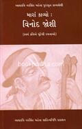 Mara Kavyo Vinod Joshi