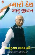 Maro Desh Maru Jivan ~ My country my life