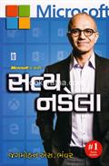 Microsoft Na Sarathi Satya Nadella