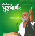 Morari Bapu : Purusharth