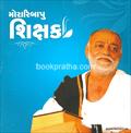 Morari Bapu : Shikshak