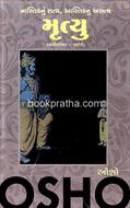 Mrutyu Kathopnishad Purvardh