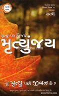 Mrytyu Par Vijay Mrutyunjay