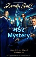 Murder Mystery - Gujarati