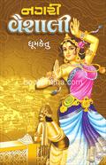 Nagari Vaishali - Guptyug Granthavali (2)