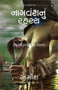 Nagvansh Nu Rahasya ~ The Secret of the Nagas