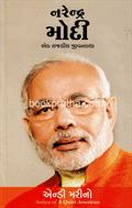 Narendra Modi : Ek Rajkiya Jivankatha