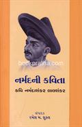 Narmadni Kavita