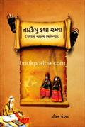 Natakeshu Katha Ramya