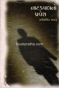 Natakpatrano Pravesh