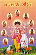 Navnath Charitra