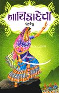NayikaDevi - Chaulukya Granthavali (15)