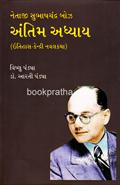 Netaji Subhashchandra Bose Antim Adhyaya
