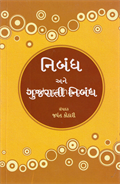 Nibandh Ane Gujarati Nibandh