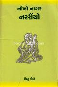 Nokho Nagar Narsaiyo