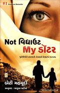 Not Without My Daughter ~ Gujarati