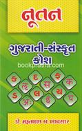 Nutan Gujarati Sanskrut Kosh