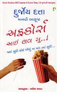 Of Course I Love You - Gujarati