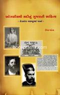 Ognisami Sadinu Gujarati Sahitya